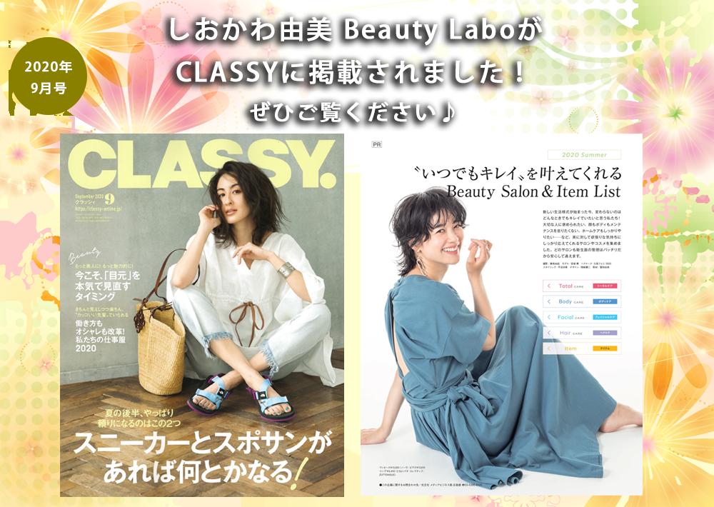 大東市のエステサロン「しおかわ由美 Beauty Labo」がCLASSY2020年9月号に掲載されました。7月28日発売