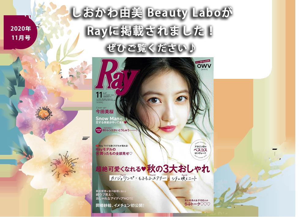 大東市のエステサロン「しおかわ由美 Beauty Labo」がRay2020年11月号に掲載されました。7月28日発売